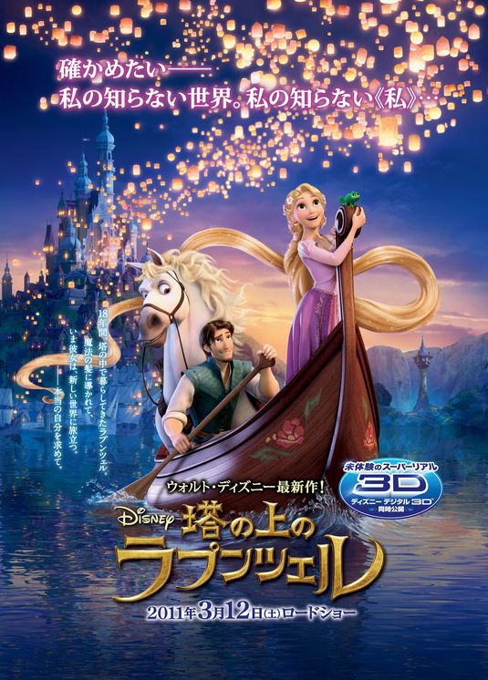 tangled japanese china one sheet movie poster promo walt disney flynn ryder rapunzel rare promo hot rare