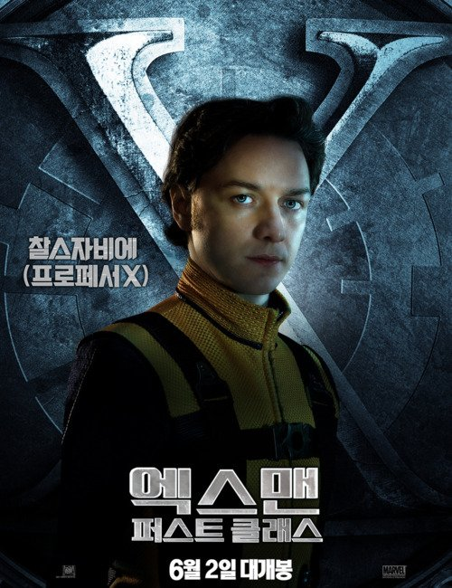 James McAvoy in the new X-men first class individual promo poster professor xavier rare penelope wanted sexy promo poster wanted angelina jolie atonement british gnomeo and juliet rare