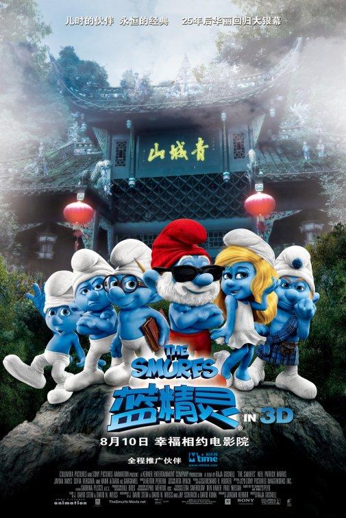 the smurfs rare international asian teaser movie poster rare pappa smurf smurfette rare clumsey