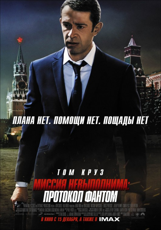 Anil Kapoor  mission_impossible_ghost_protocol_sexy rare promo individual character promo mini poster russian tom cruise jj abrams