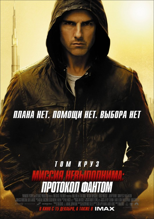 Tom Cruise mission_impossible_ghost_protocol_individual promo mini movie poster hot sexy rare 2011 poster promo russian movie poster