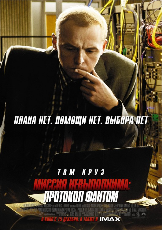 simon pegg mission_impossible_ghost_protocol rare individual promo movie poster tom cruise star trek sexy russian poster