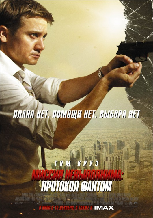 jeremy renner mission_impossible_ghost_protocol rare individual promo movie poster hot sexy rare the town gay tom cruise hot sexy movie poster russian