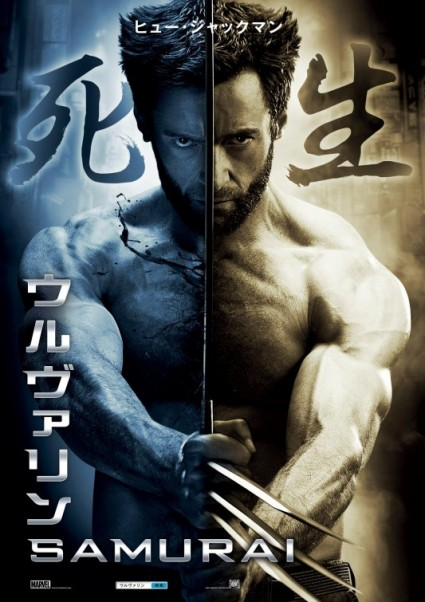 The Wolverine Samurai poster naked shirtless rare promo photo hot patrick-stewart-Ian-mckellen x men the last stand Jean grey x-men the last stand promo photo Hugh jackman hot sexy shirtless naked rare The Wolverine movie poster promo hugh jackman hot promo rare