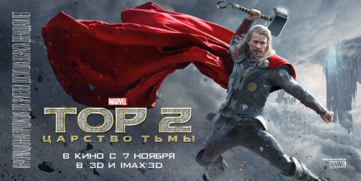 Thor The Dark world chris hemsworth movie poster logo rare hot sexy norse god blonde sexy hunk promo thor_the_dark_world_ver8_xlg