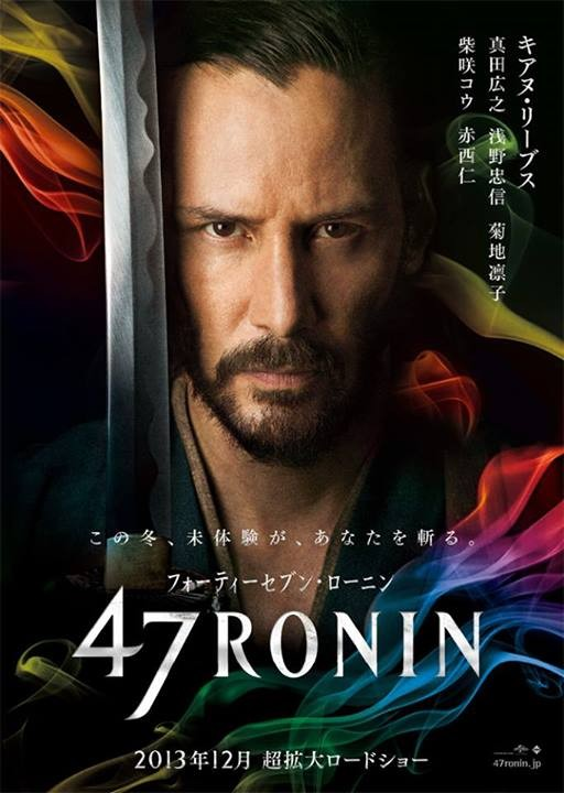 forty_seven_ronin 47 ronin logo rare keanu reeves film biggest bomb of 2013