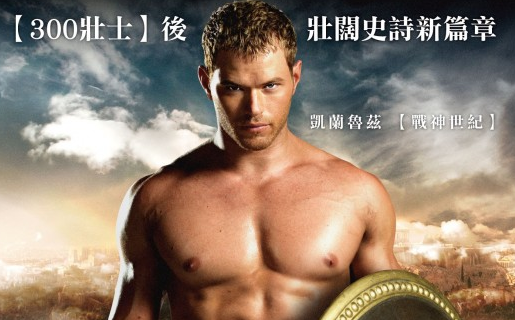 The Legend of Hercules movie poster kellan lutz shirtless pecs muscle bicep